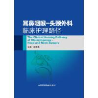 耳鼻咽喉-头颈外科临床护理路径