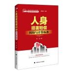 法律进社区丛书 人身损害赔偿纠纷与计算标准 刘知函主编