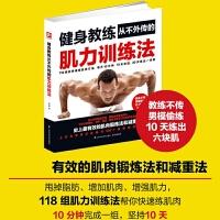健身书籍大全 健身教练从不外传的肌力训练法 无器械肌肉锻炼 健身书减脂增肌 户外健身锻炼教程书籍 健身书籍图解 强身书籍