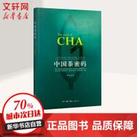 中国茶密码 生活读书新知三联书店