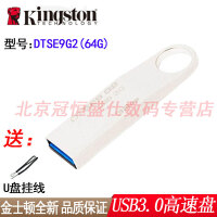 【送挂绳】金士顿 DTSE9G2 64G 优盘 USB3.0高速 DT SE9 G2 64GB 金属超薄U盘