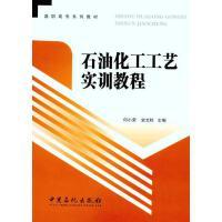 石油化工工艺实训教程 中国石化出版社