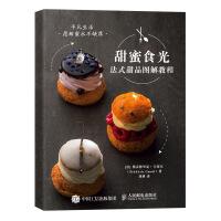 甜蜜食光 法式甜品图解教程 法式蛋糕水果挞 拿破仑泡芙巧克力马卡龙 法国糕点协会会长