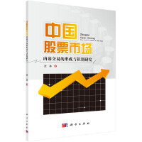 中国股票市场内幕交易的形成与识别研究