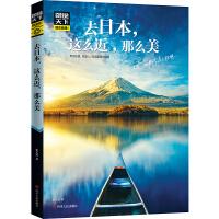 去日本 这么近 那么美 图说天下 国家地理