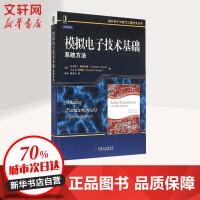 模拟电子技术基础:系统方法 (美)托马斯 L.弗洛伊德(Thomas L.Floyd),(美)大卫 M.布奇拉(Dav
