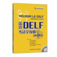 法语DELF考试全攻略(A1/A2)(配MP3光盘)――原版引进,根据中国学生的实际需求和语言掌握能力进行编译