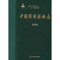 中国药用植物志(第四卷)(国家出版基金项目一)