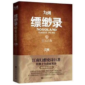 九州缥缈录2 苍云古齿 江南幻想史诗巨著 经典十年热血重铸!铁甲依然在!