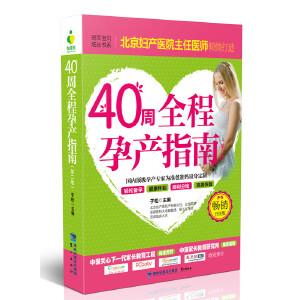 40周全程孕产指南(第二版)