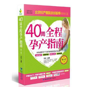 40周全程孕产指南(第二版)持续畅销多年的孕产百科经典全新升级版。读者和孕妇眼中广受青睐的好大夫之一,北京妇产医院资深产科专家于松再度全力打造的孕期读本。