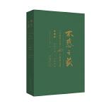 不惑之获:《红楼梦学刊》40年精选文集(第二卷):思想艺术・人物评论