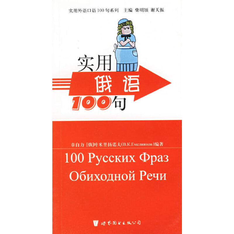 实用俄语100句/实用外语口语100句系列
