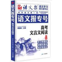 语文报专号 :高考文言文阅读