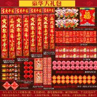 2019新年对联猪年春联套餐贴纸过年福春节装饰年货礼品 套餐具体见详情页