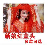 婚庆结婚用品新款喜帕流苏盖头头纱蒙头巾创意新娘中式红盖头