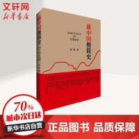 新中国极简史 1949至2019的年度故事 全景式描绘新中国成立70 周年的伟大历程