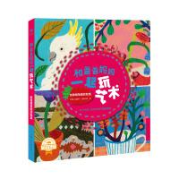 和爸爸妈妈一起玩艺术 创意蜡笔画实验室 上海人民美术出版社
