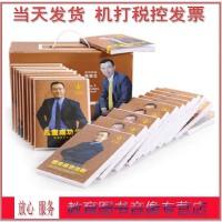 陈安之成功学全集超级成功学潜能碟片光盘21CD1本书 21cd+1书