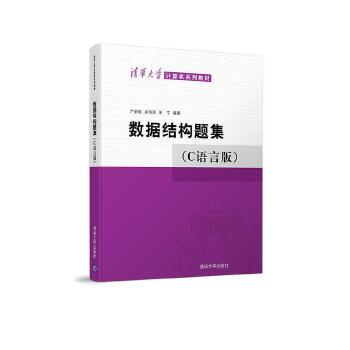 数据结构题集(C语言版)(清华大学计算机系列教材)