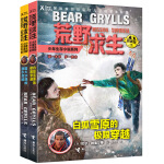 荒野新版:14-15(猎犬冰湖的潜水救援+白狐雪原的极限穿越)