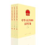 中华人民共和国法律汇编 2018(上、中、下册)