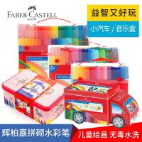 德国辉柏嘉30色60色80色40色可拼彻积木水彩笔儿童水彩填色涂鸦笔.