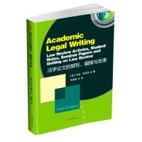 法学论文的撰写、编辑与发表