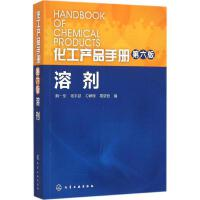 化工产品手册(第6版)溶剂 解一军 等 编