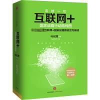 互联网+:国家战略行动路线图 马化腾 等 著;张晓峰,杜军 主编