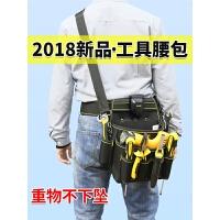 法斯特电工工具包 多功能维修大加厚劳保 耐磨贴壁纸大号腰包