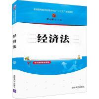 经济法 清华大学出版社