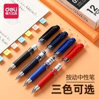 得力中性笔 按动签字笔 弹簧头水笔 黑色水性笔学生用黑笔 红笔 文具用品批发
