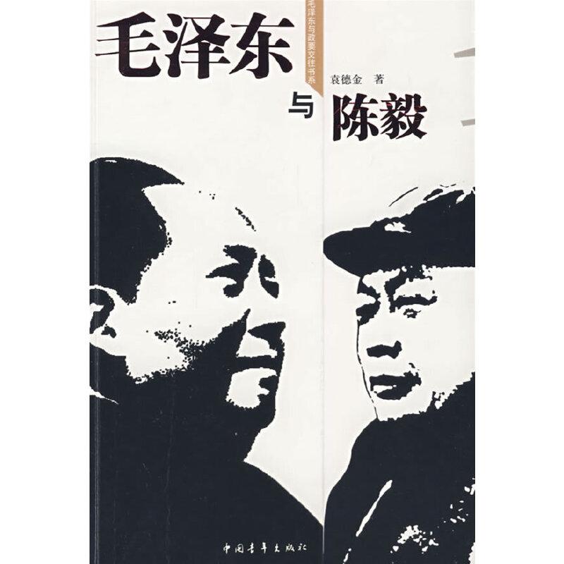 毛泽东与陈毅(毛泽东与政要交往书系)