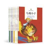 欧美当代经典文库(第三辑)(新版10册)
