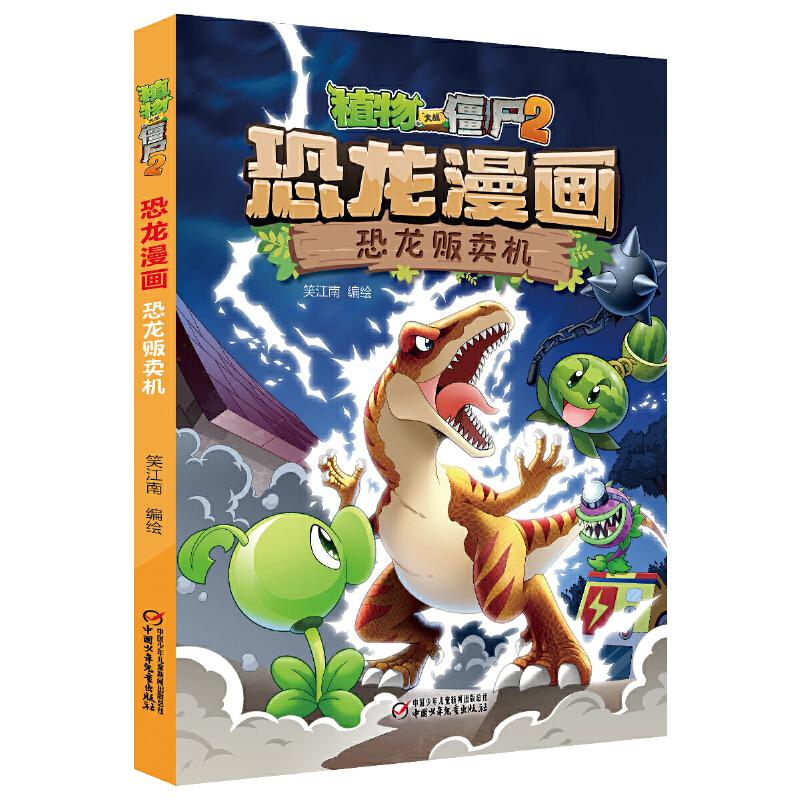 植物大战僵尸2·恐龙漫画 恐龙贩卖机 火爆全球的经典游戏遇上中生代的神奇生物恐龙,一场惊心动魄的大冒险开始了!美国EA公司正版授权,笑江南团队编绘,北京自然博物馆专家审订,趣味性和知识性兼顾的漫画书!适合7-12岁儿童。
