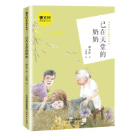 曹文轩金色童年系列・已在天堂的奶奶
