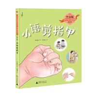 ��淑敏�o孩子的心�`成�L�L本(第二�):小�Z剪指甲