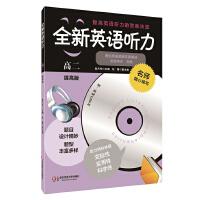 全新英语听力・高二(提高版)(修订版)