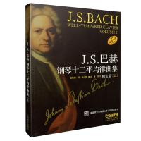 J.S.巴赫钢琴十二平均律曲集(上)