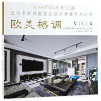 欧美格调/亚太名家别墅室内设计典藏系列 中国林业出版社