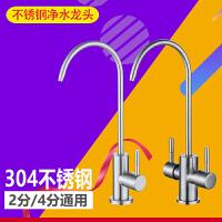 直饮水龙头2分家用厨房净水器配件304不锈钢鹅颈纯净水机水龙头