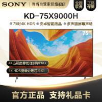 索尼(SONY)KD-75X9000H 75英寸 4K HDR 安卓智能液晶电视