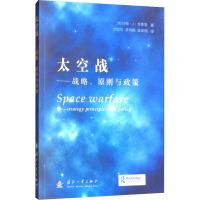 太空战――战略、原则与政策 国防工业出版社