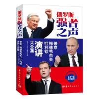 俄罗斯强者之声――普京、梅德韦杰夫、叶利钦演讲大全集