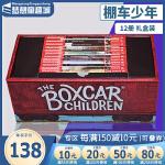 棚车少年 英文原版小说 The Boxcar Children Mysteries 1-12 礼盒装送音频 儿童桥梁章