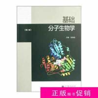 [二手书旧书9成新C.教辅]基础分子生物学(第2版) 郑用琏 高等教育出版社