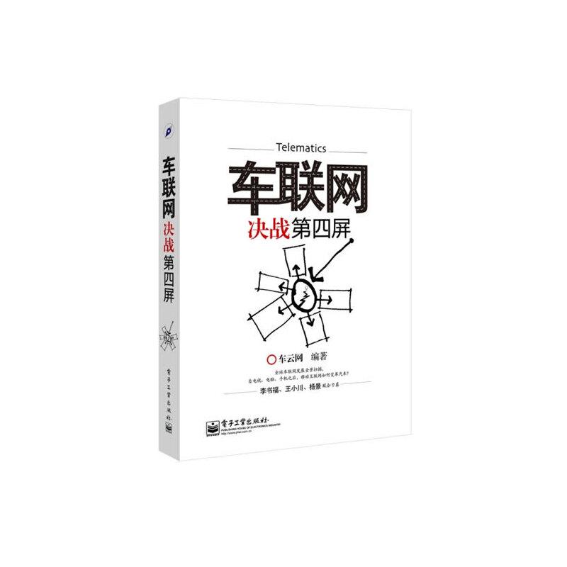 车联网——决战第四屏