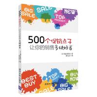 500个促销点子,让你的销售多快好省!