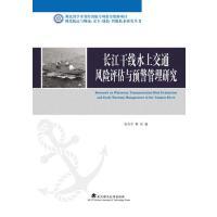 长江水上交通安全预警管理与风险防控研究(精装)